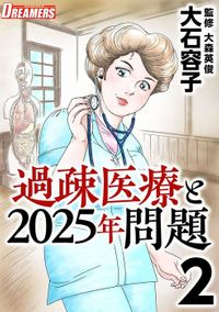 過疎医療と2025年問題 2巻
