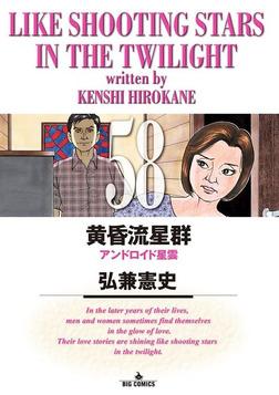 黄昏流星群(58)-電子書籍