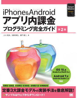 iPhone&Androidアプリ内課金プログラミング完全ガイド 第2版-電子書籍