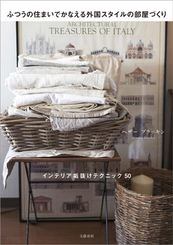 ふつうの住まいでかなえる外国スタイルの部屋づくり インテリア垢抜けテクニック50-電子書籍