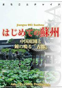 江蘇省002はじめての蘇州 ~中国庭園と鐘の鳴る「古都」
