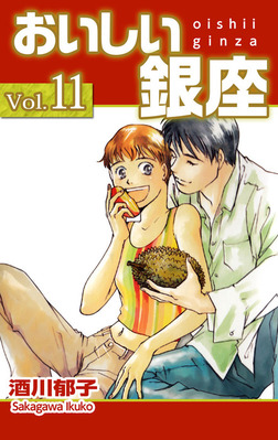 おいしい銀座 11巻-電子書籍