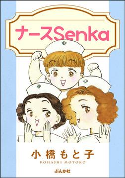 ナースSenka-電子書籍