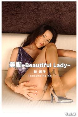 【美脚】美脚~Beautiful Lady~ Vol.3 / 続麗子-電子書籍