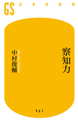 察知力-電子書籍