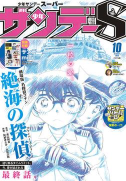少年サンデーS(スーパー) 2020年10/1号(2020年8月25日発売)-電子書籍