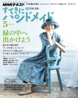 NHK すてきにハンドメイド 2018年5月号-電子書籍