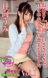 【Megamorrina】 お姉さんの甘~いささやきで僕は中出し童貞喪失しました 日向うみ Vol.1