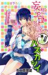 Love Jossie 妄想エロ小説は日記を読まれるよりハズカシイ story02