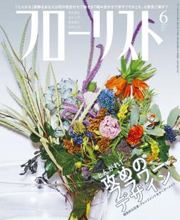フローリスト2019年6月号-電子書籍