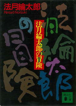 法月綸太郎の冒険-電子書籍