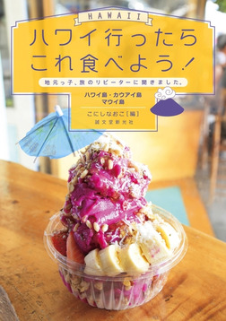 ハワイ行ったらこれ食べよう! ハワイ島・カウアイ島・マウイ島-電子書籍