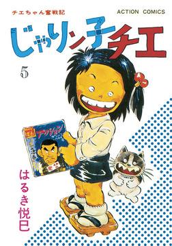 じゃりン子チエ【新訂版】 / 5-電子書籍