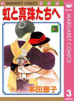 虹と真珠たちへ 3-電子書籍