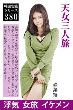 天女三人旅-電子書籍