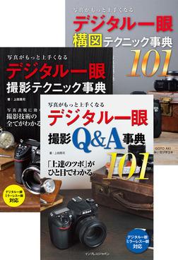 (合本)写真がもっと上手くなる デジタル一眼  撮影テクニック事典101+構図テクニック事典101+撮影Q&A事典101-電子書籍