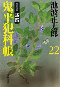 鬼平犯科帳(二十二)-電子書籍