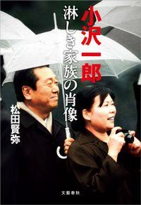 小沢一郎 淋しき家族の肖像(文春e-book)