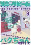 【電子版】月刊コミックビーム 2019年9月号