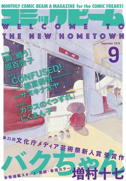【電子版】月刊コミックビーム 2019年9月号-電子書籍