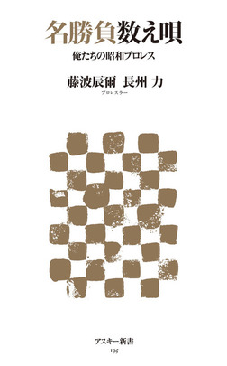 名勝負数え唄 俺たちの昭和プロレス-電子書籍