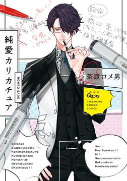 純愛カリカチュア【電子限定特典付き】-電子書籍