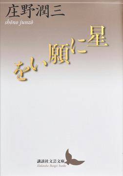 星に願いを-電子書籍