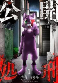 公開処刑【フルカラー】1