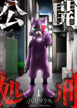 公開処刑【フルカラー】1-電子書籍