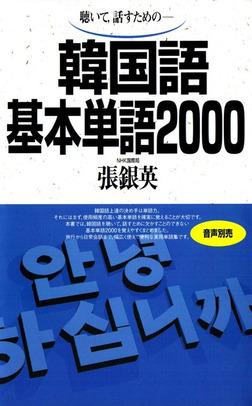 韓国語基本単語2000 聴いて、話すための-電子書籍