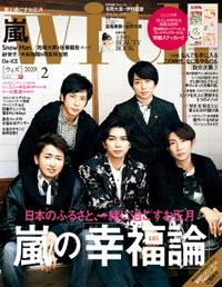with (ウィズ) 2020年 2月号