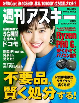 週刊アスキーNo.1298(2020年9月1日発行)-電子書籍