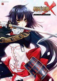 戦国†恋姫X ~乙女絢爛☆戦国絵巻~ ビジュアルファンブック