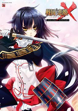 戦国†恋姫X ~乙女絢爛☆戦国絵巻~ ビジュアルファンブック-電子書籍