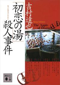「初恋の湯」殺人事件(講談社文庫)