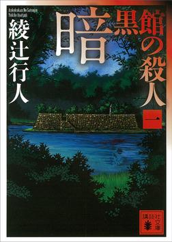 暗黒館の殺人(一)-電子書籍