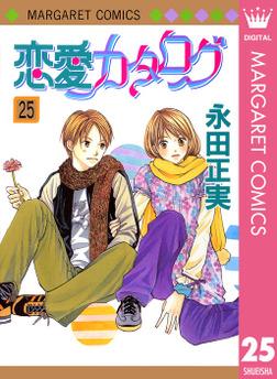 恋愛カタログ 25-電子書籍