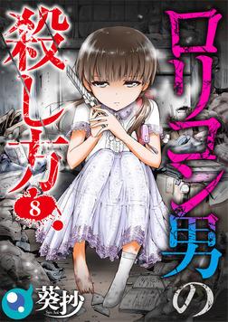 ロリコン男の殺し方【フルカラー】8-電子書籍