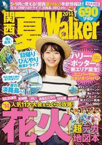 関西夏Walker2014