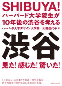 SHIBUYA! ハーバード大学院生が10年後の渋谷を考える(CCCメディアハウス)