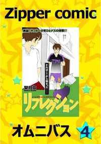 Zipper comic オムニバス(4)