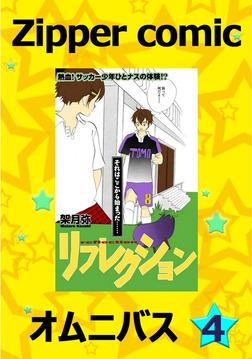 Zipper comic オムニバス(4)-電子書籍