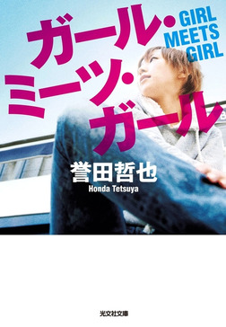 ガール・ミーツ・ガール-電子書籍