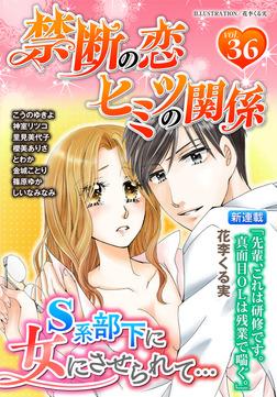 禁断の恋 ヒミツの関係 vol.36-電子書籍
