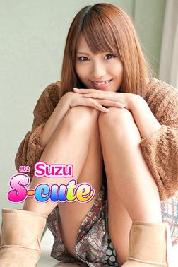【S-cute】Suzu #2-電子書籍