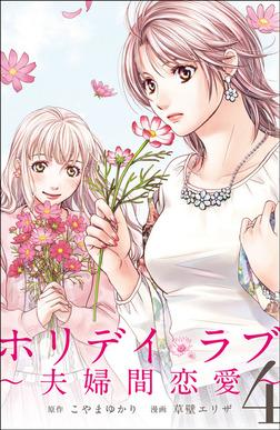ホリデイラブ ~夫婦間恋愛~ (4)-電子書籍