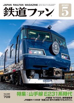 鉄道ファン2020年5月号-電子書籍