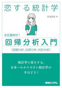 恋する統計学[回帰分析入門(多変量解析1)]