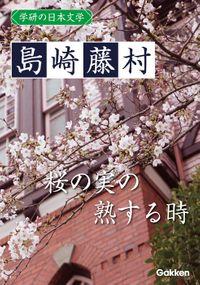 学研の日本文学 島崎藤村 桜の実の熟する時