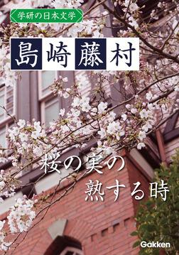 学研の日本文学 島崎藤村 桜の実の熟する時-電子書籍